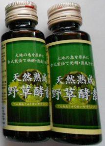 天然熟成野草酵素の口コミ
