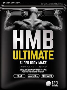 HGとHMBサプリメント