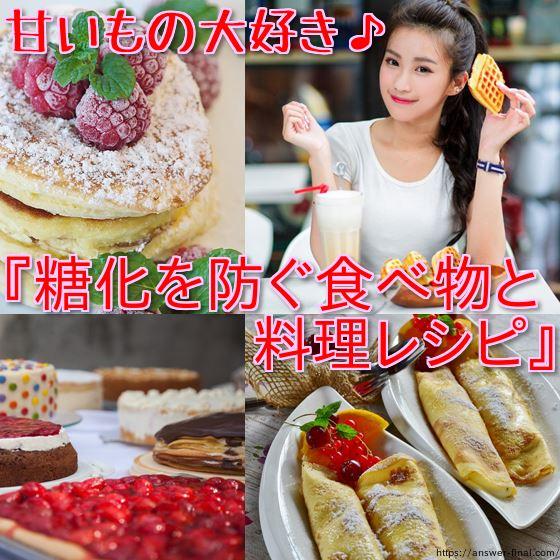 糖化を防ぐ食べ物