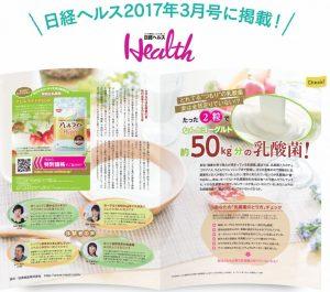 乳酸菌の食品のランキング