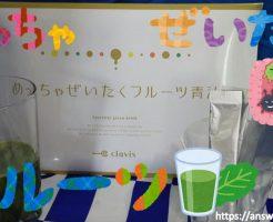 フルーツ青汁のランキング