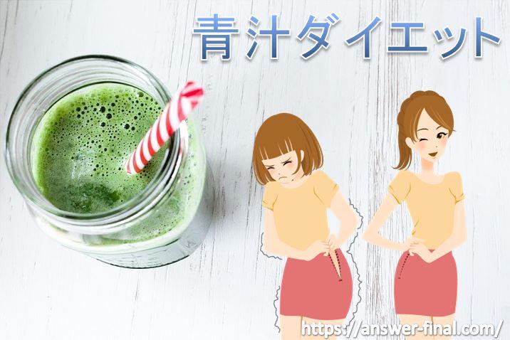青汁ダイエット効果比較人気ランキング