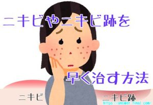 肌を綺麗にする方法
