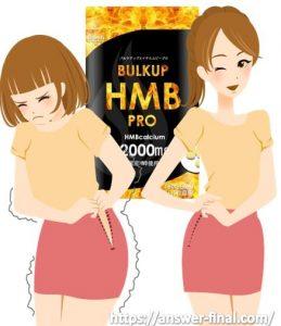HMB女性用比較ランキング