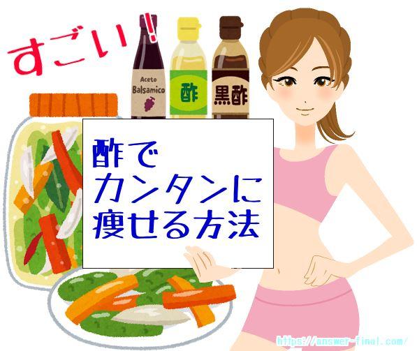 酢で痩せる方法