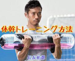 体幹トレーニング方法ベスト10