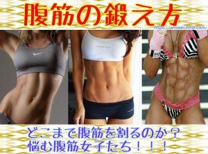 腹筋の鍛え方で効果的