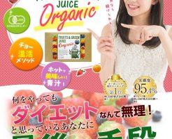 オーガニックフルーツ青汁の効果