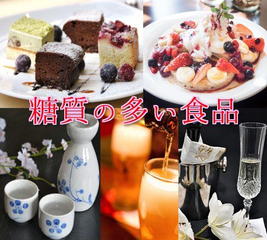 糖質の多い食品