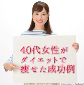 40代ダイエット女性の成功例