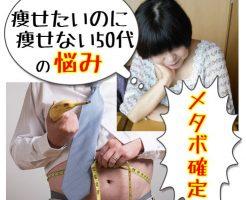 50代女性の太る原因
