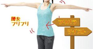 デブ菌を体操で減らす