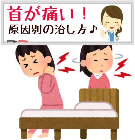 首が痛い原因別に首の痛みの治し方