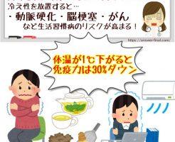 冷え性対策の食べ物や飲み物、運動に靴下