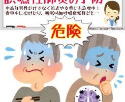 誤嚥性肺炎の予防は食事と睡眠時の症状