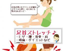 足首の整体ストレッチでむくみや腫れ痛み解消
