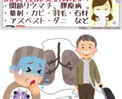 間質性肺炎の予防