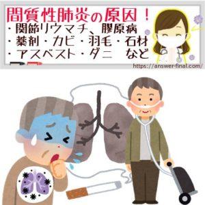 間質性肺炎の余命