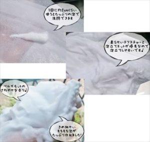 白雪洗顔ホワイトヴェールの効果を口コミで危険成分