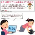 HMBサプリを活用している女性のブログを参考に選択