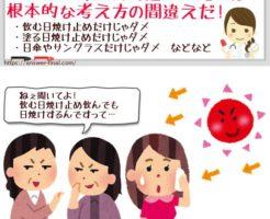 飲む日焼け止めの悪い口コミで効果なしは嘘か