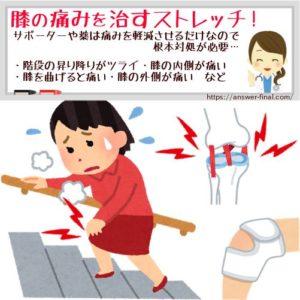 膝の痛みを治すストレッチ