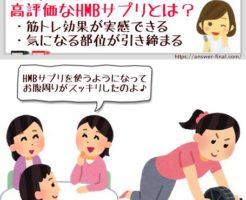 筋トレを頑張る女性たちの口コミで評価が高いHMBサプリ