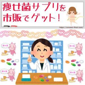 デブ菌を減らすサプリ