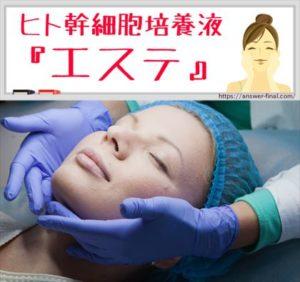 ヒト幹細胞培養液エステの東京