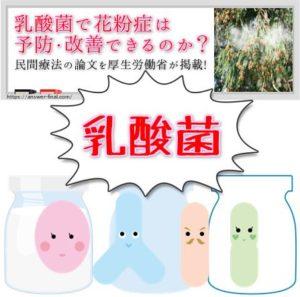 乳酸菌発酵エキスとNHK