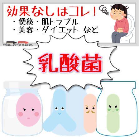 乳酸菌効果なし