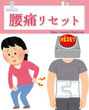 腰痛リセット