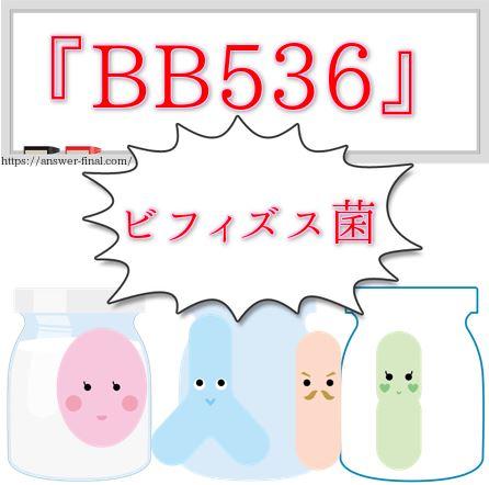 ビフィズス菌BB536