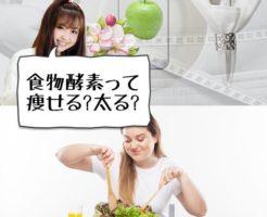 食物酵素で太る痩せる