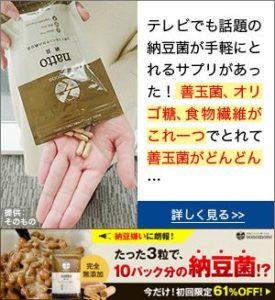 sonomono納豆