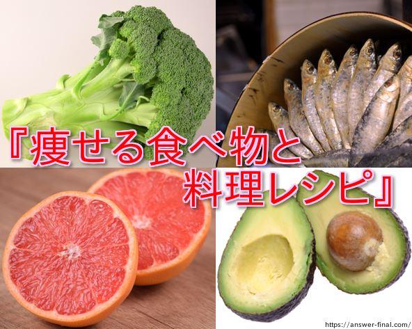 痩せる食べ物と飲み物