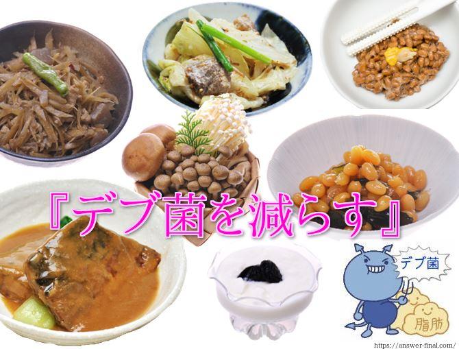デブ菌を減らす食べ物
