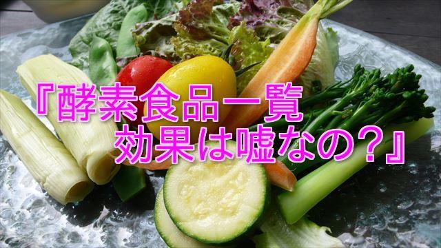 酵素食品の一覧